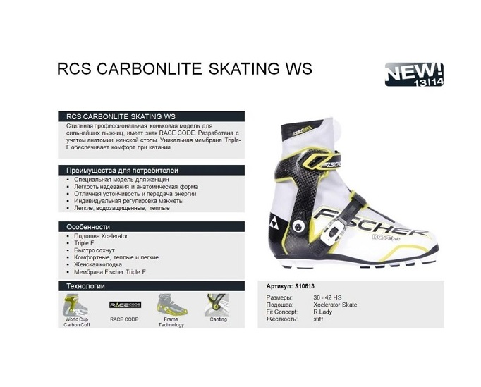 eff29edb1253 FISCHER Лыжные ботинки RCS CARBONLITE SKATING WS, артикул S10613 ...