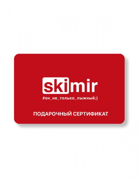 Подарочный Сертификат 5000 руб. Артикул: С5000